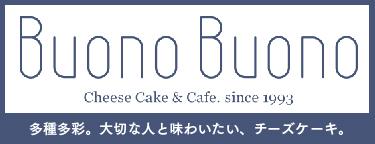 チーズケーキ専門店 Buono Buono (ボーノボーノ)