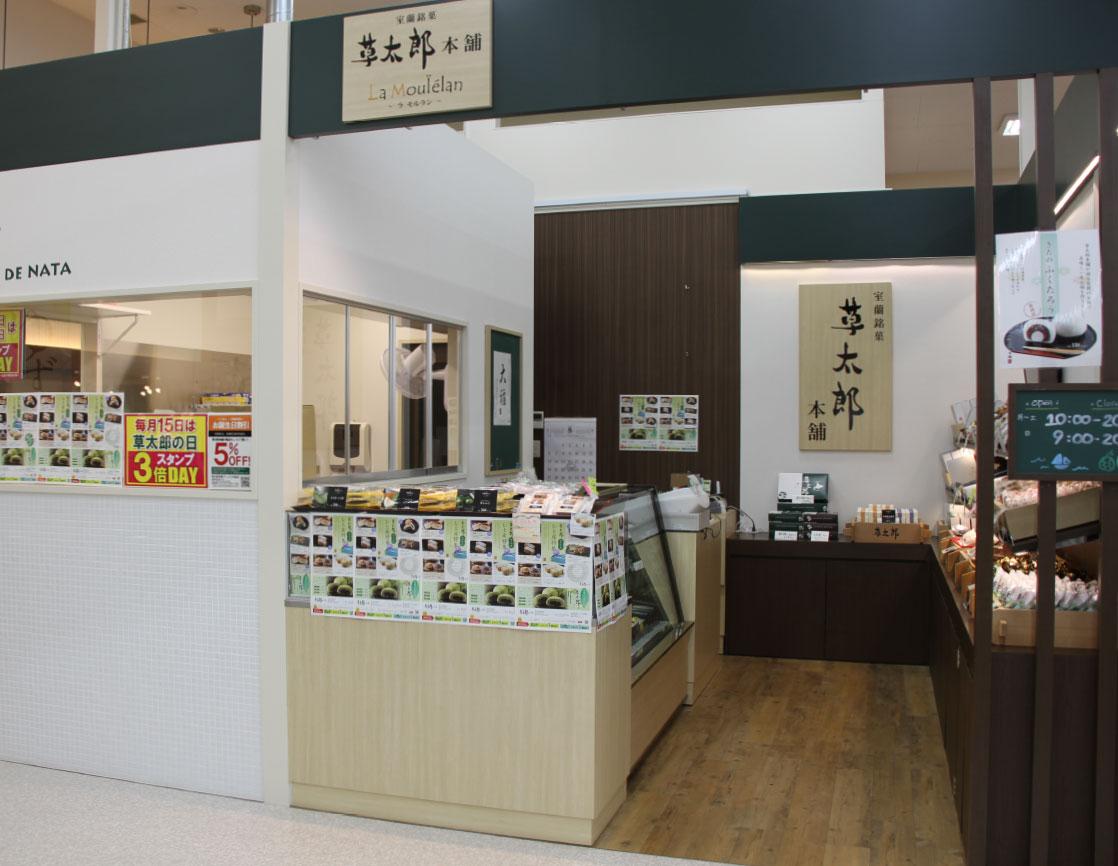 草太郎本舗 アークス中島店