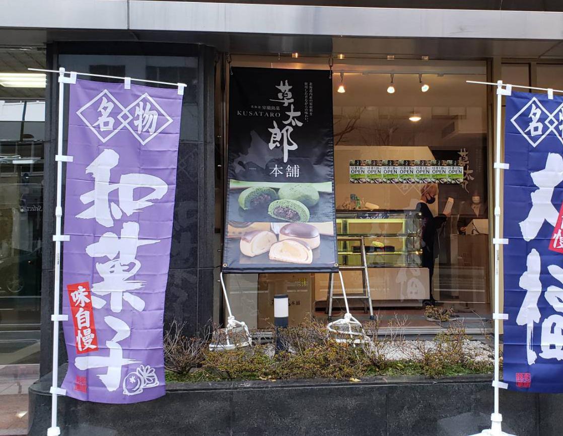 草太郎本舗 札幌大丸店